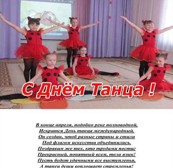 Открытка с поздравлением с днем танца