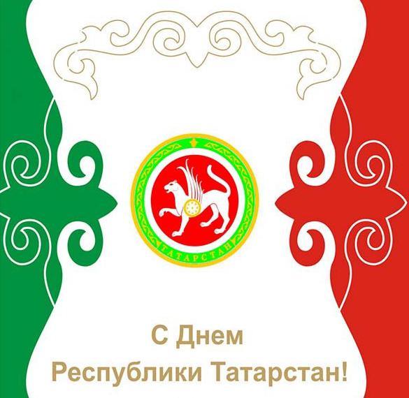 Открытка с поздравлением с днем Татарстана