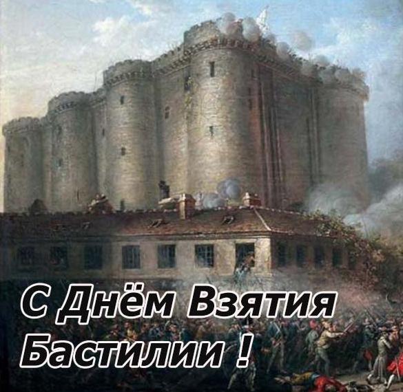 Открытка с поздравлением с днем взятия Бастилии