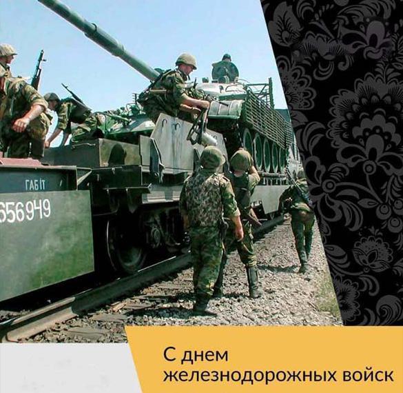 Открытка с поздравлением с днем железнодорожных войск