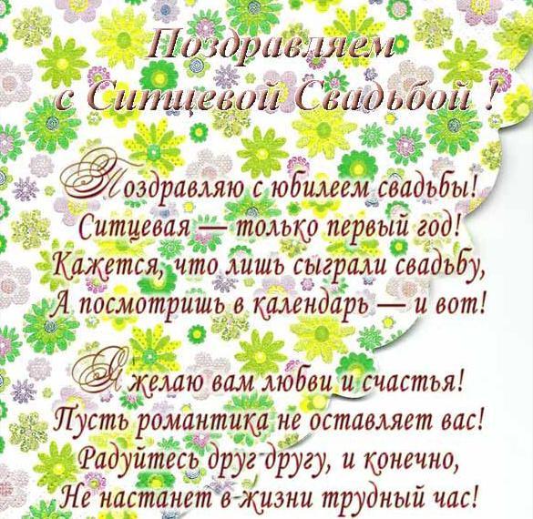 ситцевая свадьба открытка гиф садовые