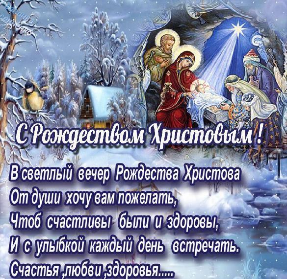 Открытка с красивым поздравлением с католическим Рождеством