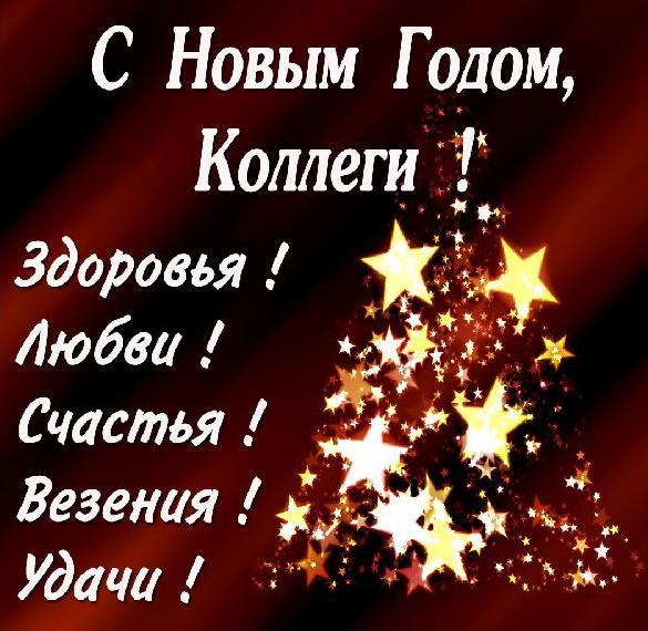 Открытка с поздравлением с Новым Годом коллегам