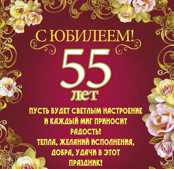 Поздравления на юбилей 55 лет нине