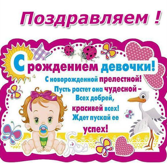 Открытка с поздравлением с рождением дочки родителям