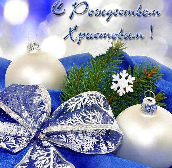 Открытка с поздравлением с Рождеством Христовым