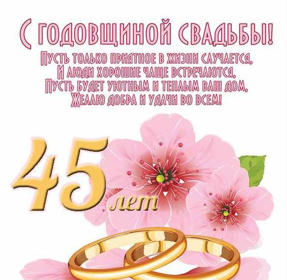 Открытка с поздравлением с сапфировой свадьбой