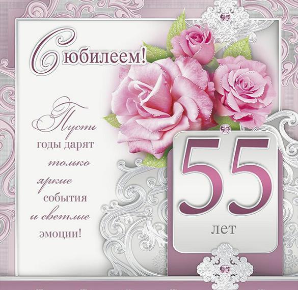 Поздравление женщине с 55 летием женщине две пятерки две сестрицы