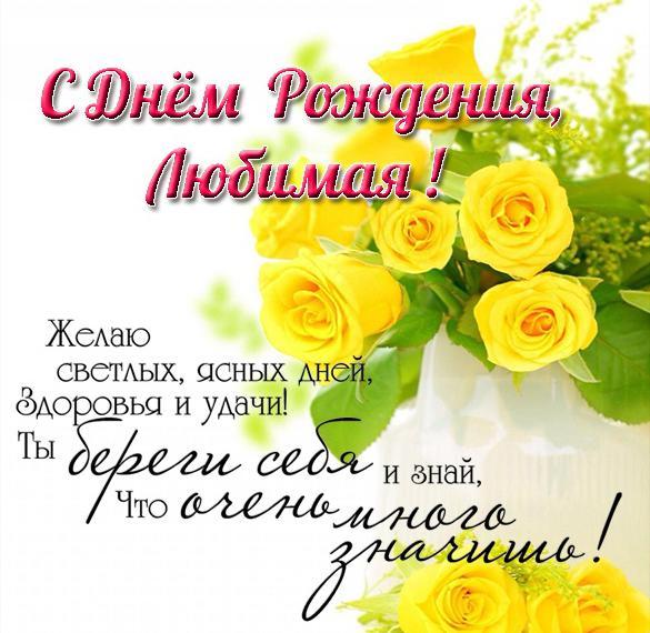 Открытка поздравление супруги с днем рождения