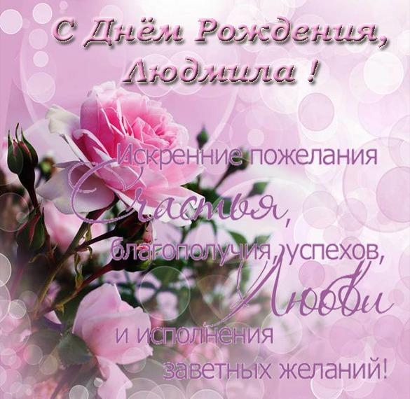 pozdravleniya-s-dnem-lyudmili-otkritki foto 8