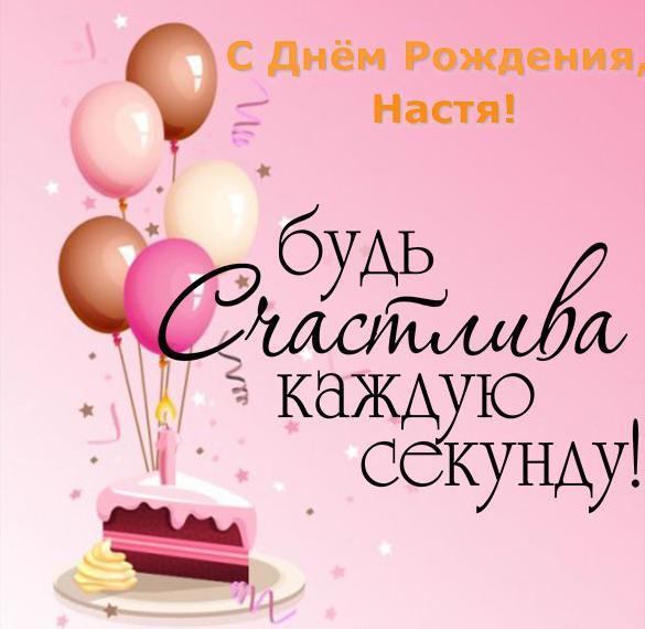 Открытка с поздравлением с днем рождения Настя