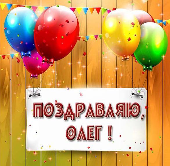 Открытка поздравляю Олег