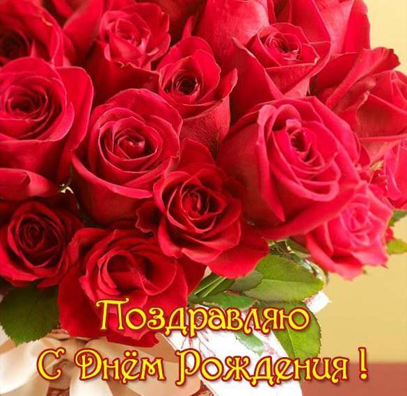 Открытка поздравляю с днем рождения