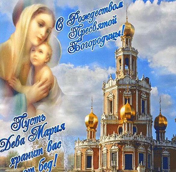 Бесплатная открытка с праздником Пресвятой Богородицы