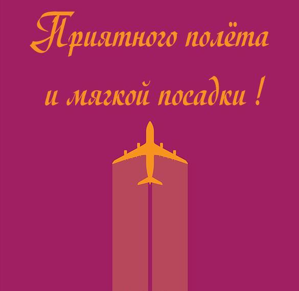 Открытка приятного полета и мягкой посадки