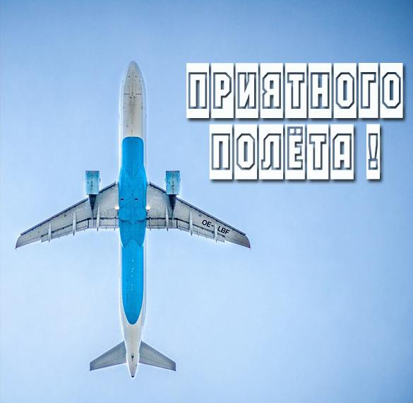 Открытка приятного полета в самолете