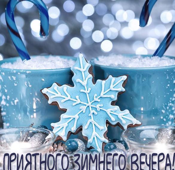 Открытка приятного зимнего вечера