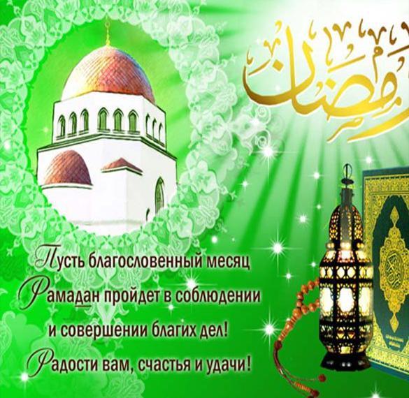 Электронная открытка на Рамадан