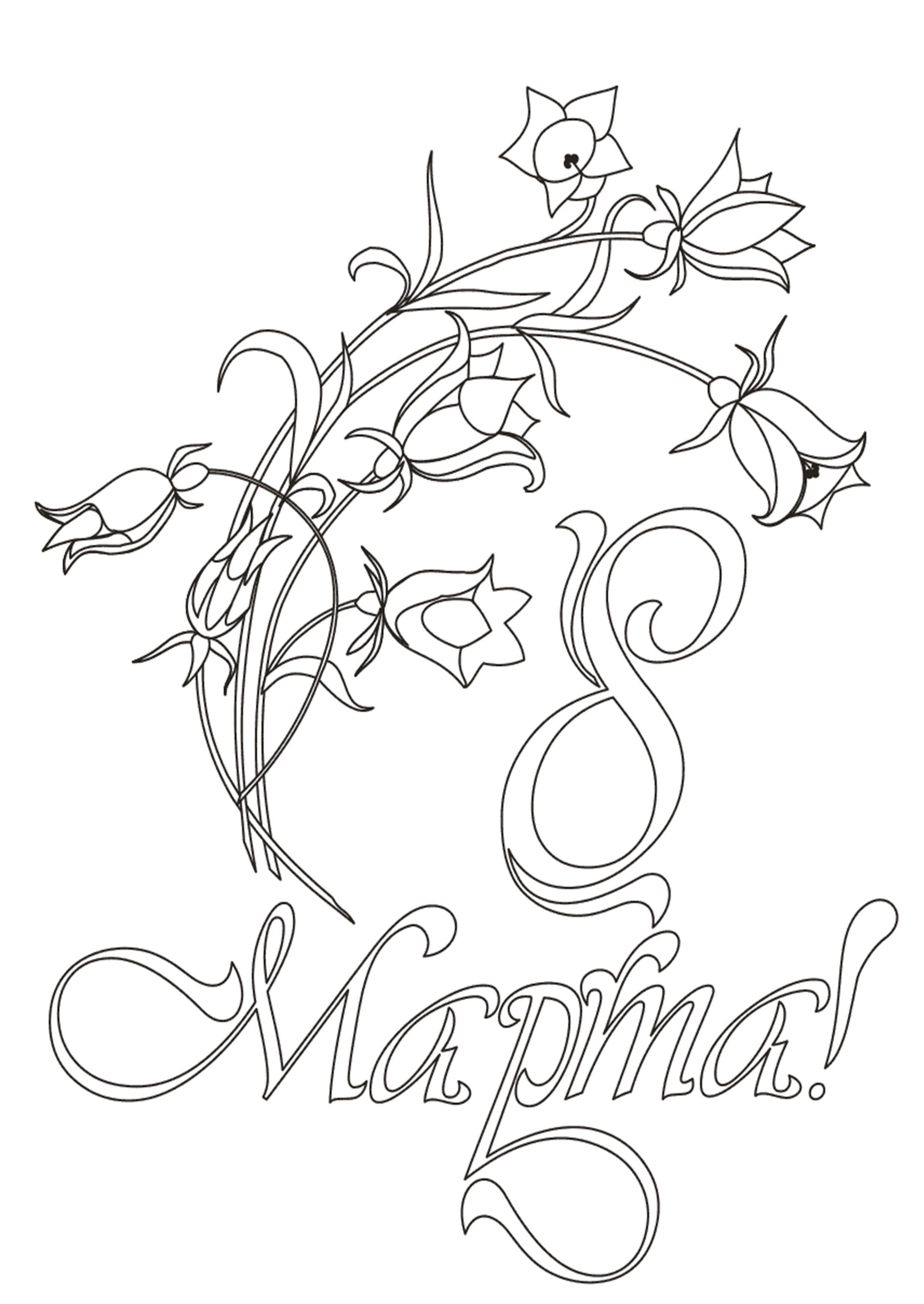 Открытка раскраска на 8 марта для распечатки