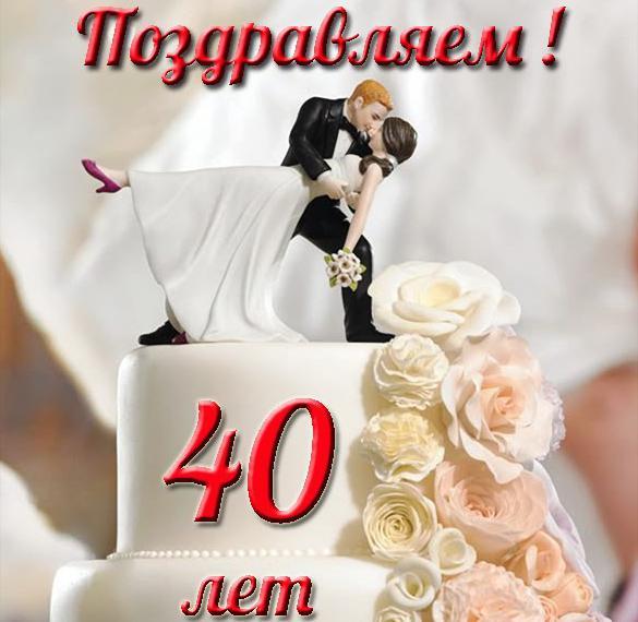 Открытка с рубиновой свадьбой на 40 лет