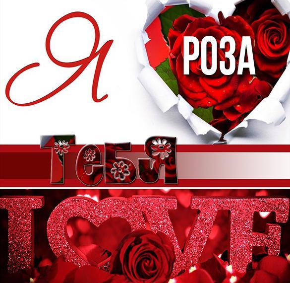 Открытка Роза я тебя люблю