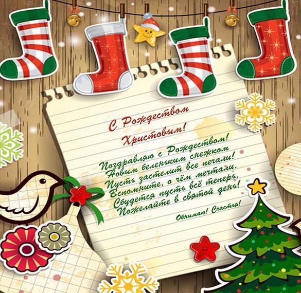 Открытка с рождественским сапожком