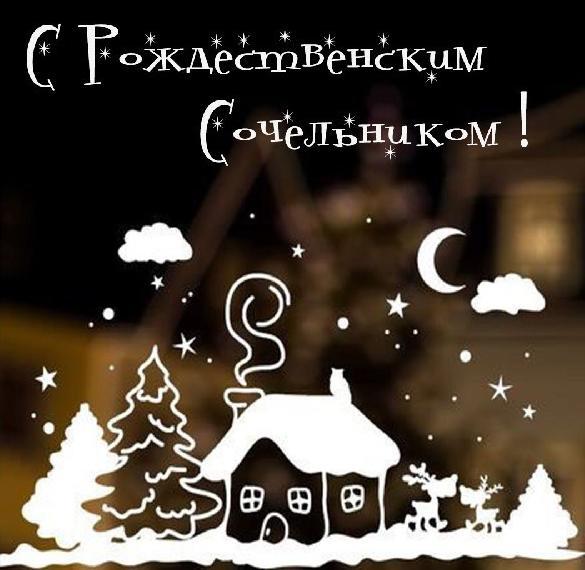 Бесплатная открытка на рождественский Сочельник