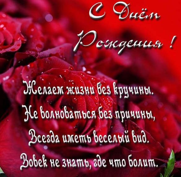 Открытка с поздравлением женщине с днем рождения с розами