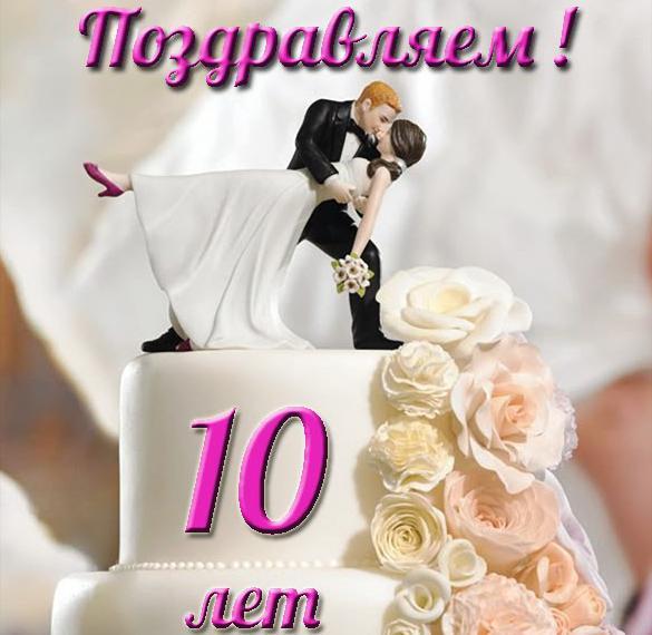 Прикольная открытка с 10 летием свадьбы
