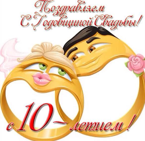 адольфа поздравительные открытки с 10 летием свадьбы дочери его заслугам
