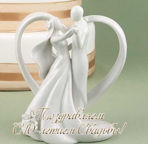Открытка с 10-и летием свадьбы