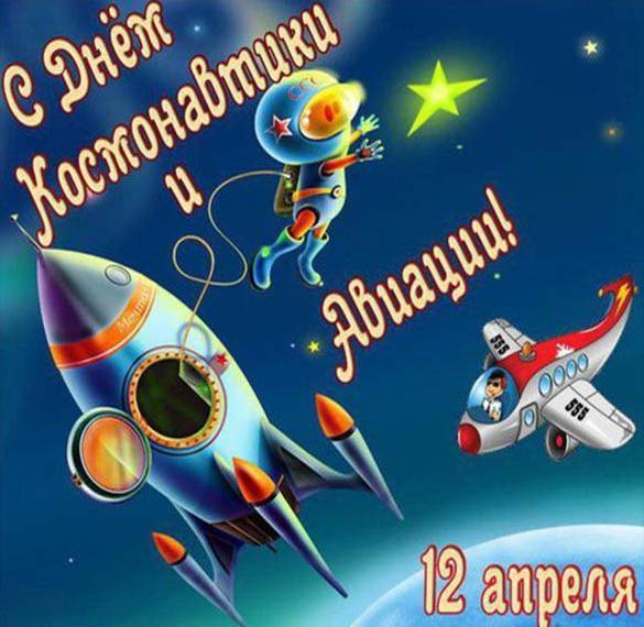 Открытка с 12 апреля на день космонавтики