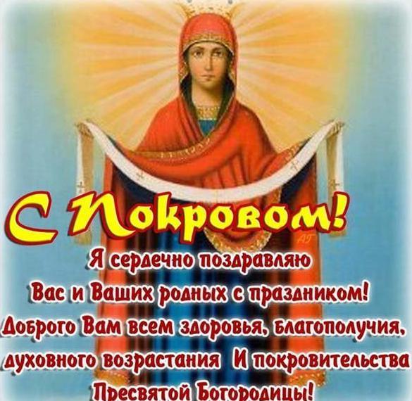 Открытка с 14 октября на Покров