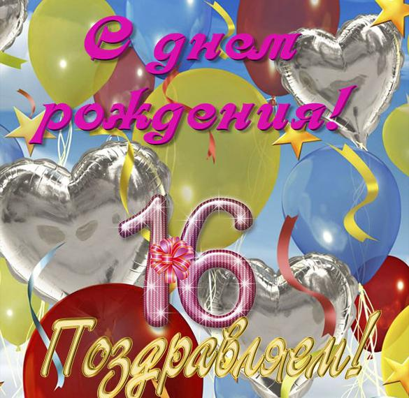 объясняется поздравление михаила с днем рождения с 16 летием две недели они