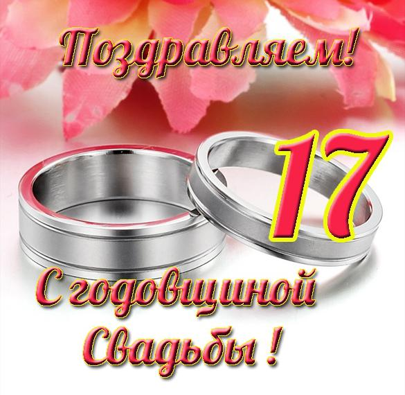 Розовая свадьба 17 поздравления