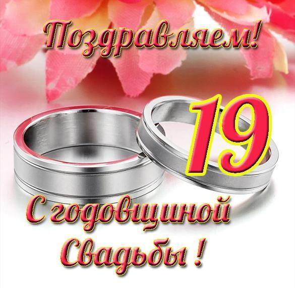 Свадьбе 19 лет поздравление с днем рождения