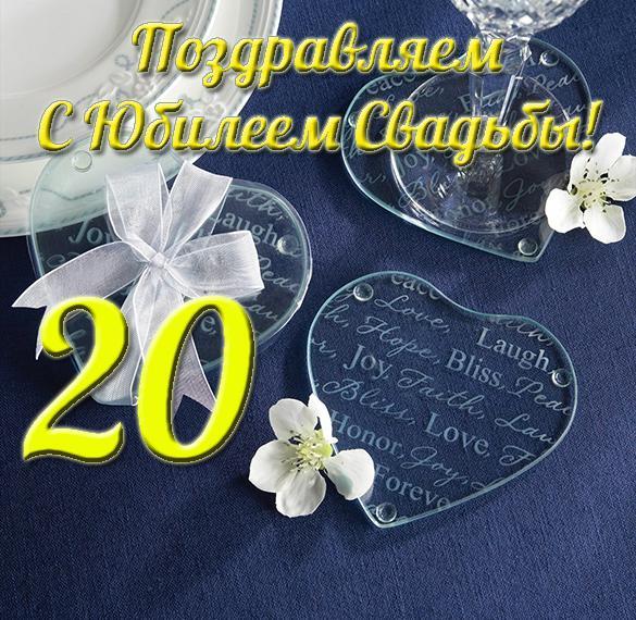 Открытка с 20 летием свадьбы