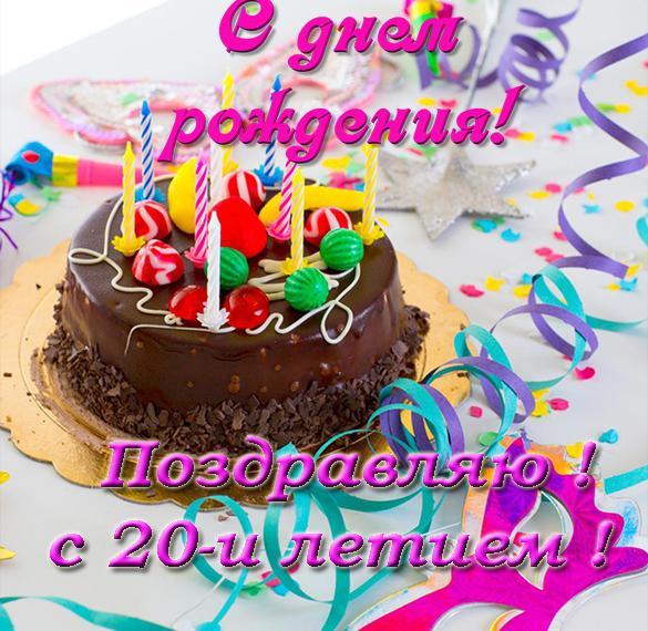 Прикольные поздравления с днем рождения на 20-ти летие