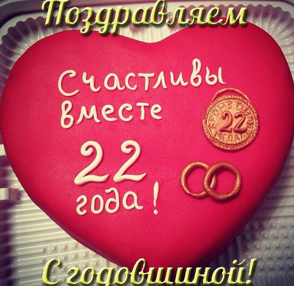 Поздравления мужа жене на 22 годовщину свадьбы