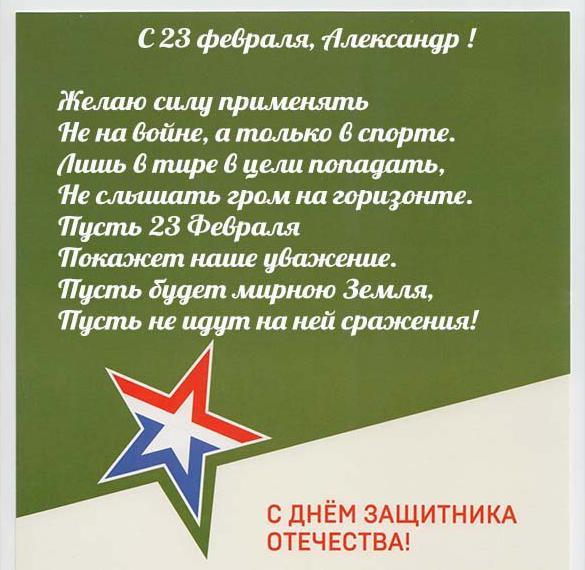 Открытка с 23 февраля Александру
