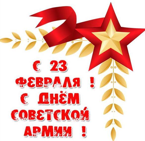 Открытка с 23 февраля на день советской армии