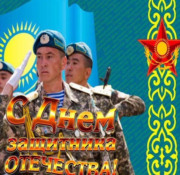 Казахстанская открытка с 23 февраля