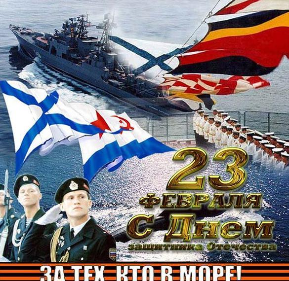 Открытка с 23 февраля морской флот