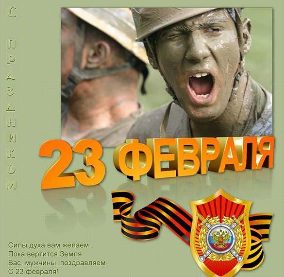 Бесплатная открытка с 23 февраля с поздравлением