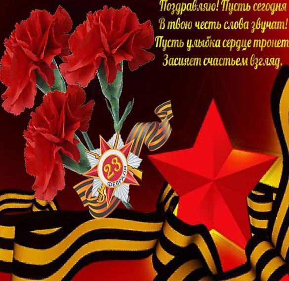 Электронная открытка с праздником на 23 февраля