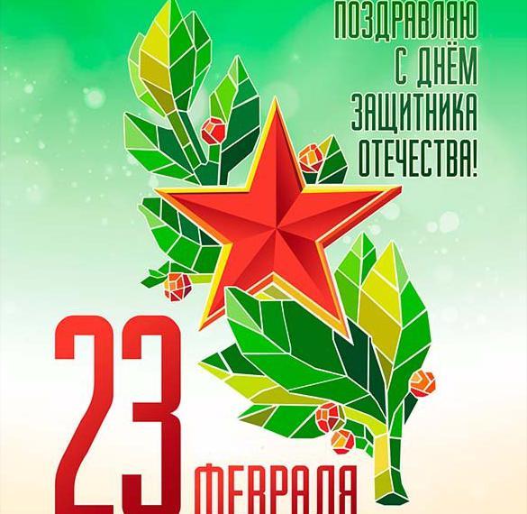 Открытка с 23 февраля в стиле СССР