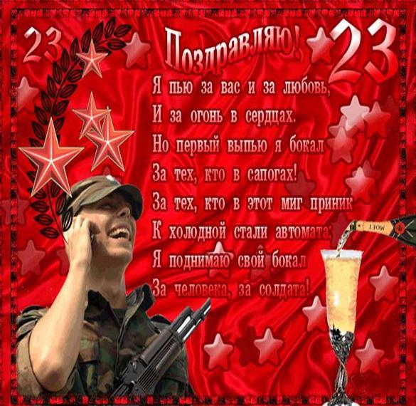 Открытка с 23 февраля внутренние войска