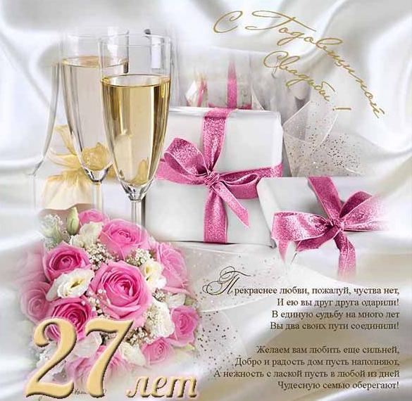 Открытка с 27 годовщиной свадьбы