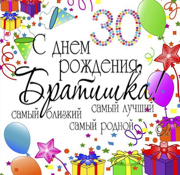 Поздравления с днем рождения 18 лет братишке
