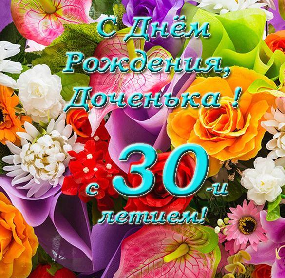 Поздравления с 30 летием олесе